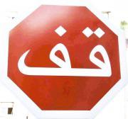 ARABISCH LERNEN, SPRECHEN,